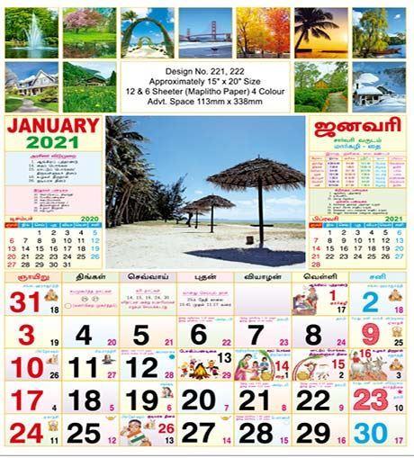 R222 Tamil Scenery(F&B) Monthly Calendar Print 2021