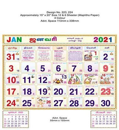 R224 Tamil(F&B) Monthly Calendar Print 2021
