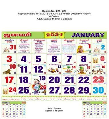 R226 Tamil(F&B) Monthly Calendar Print 2021