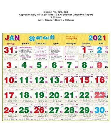 R230 Tamil(F&B) Monthly Calendar Print 2021