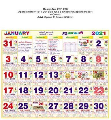 R238 Tamil(F&B) Monthly Calendar Print 2021