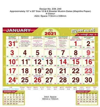 R240 Tamil(F&B) Monthly Calendar Print 2021