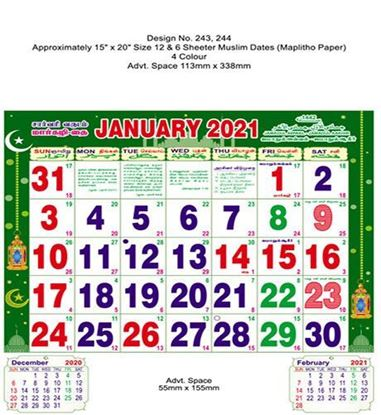 R244 MUSLIM DATES(F&B) Monthly Calendar Print 2021