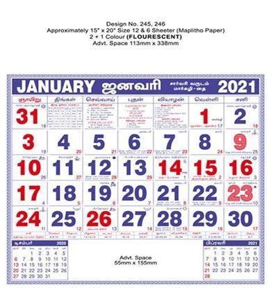R246 Tamil (Flourescent)(F&B) Monthly Calendar Print 2021