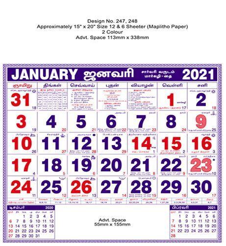 R248 Tamil(F&B) Monthly Calendar Print 2021