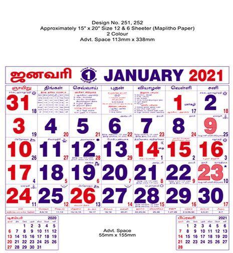 R252 Tamil(F&B) Monthly Calendar Print 2021