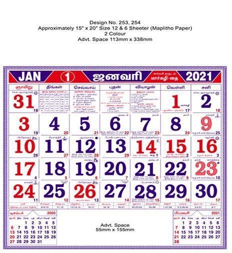 R254 Tamil(F&B) Monthly Calendar Print 2021