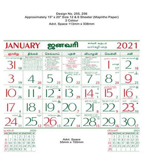R256 Tamil(F&B) Monthly Calendar Print 2021