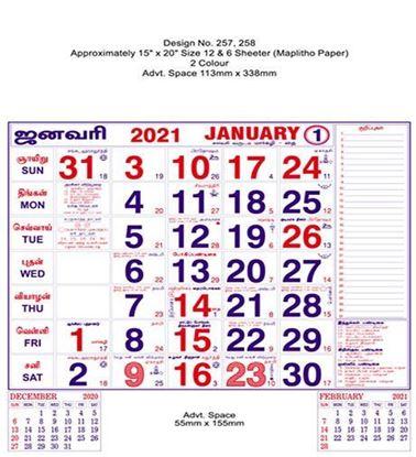 R258 Tamil(F&B) Monthly Calendar Print 2021