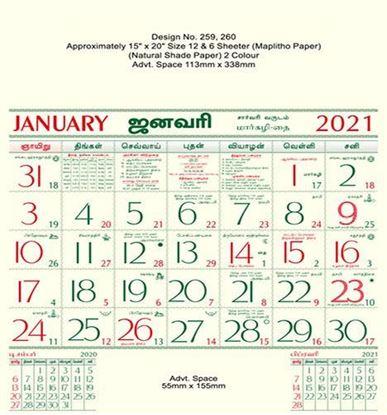 R260 Tamil (N.S PAPER)(F&B) Monthly Calendar Print 2021
