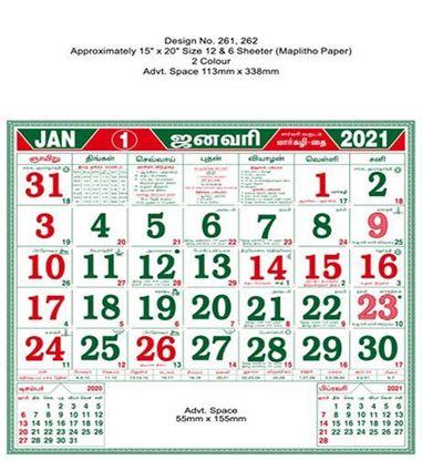 R262 Tamil (F&B) Monthly Calendar Print 2021