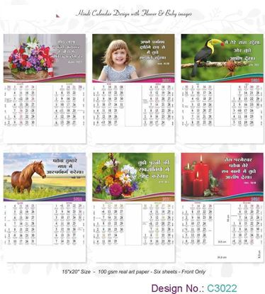 C3022 6 Sheeter Hindi Front only Christian Calendars printing 2021