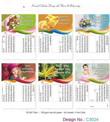 C3024 6 Sheeter Kannada Front only Christian Calendars printing 2021