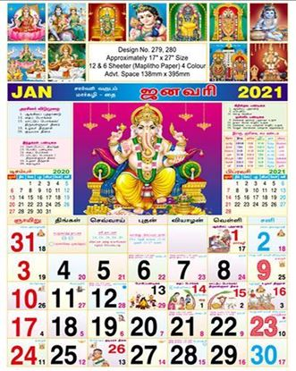 P279 Tamil Gods Monthly Calendar Print 2021