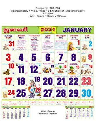 "R609 Tamil (Gods) - 17x27"" 12 Sheeter Monthly Calendar ..."