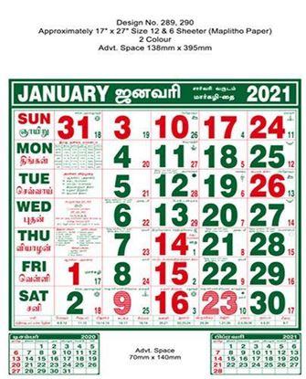P289 Tamil Monthly Calendar Print 2021