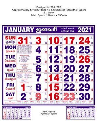 P291 Tamil Monthly Calendar Print 2021