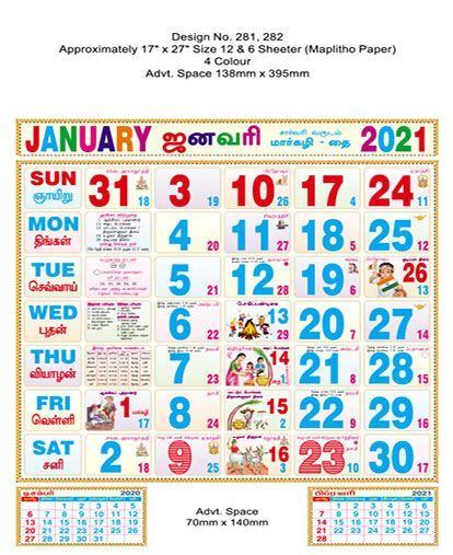 P282 Tamil(F&B) Monthly Calendar Print 2021