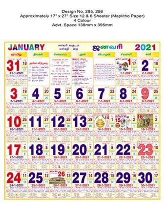 P286 Tamil(F&B) Monthly Calendar Print 2021