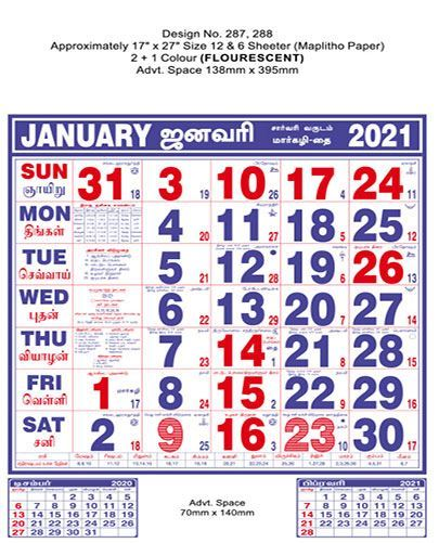 P288 Tamil (Floursecent)(F&B) Monthly Calendar Print 2021