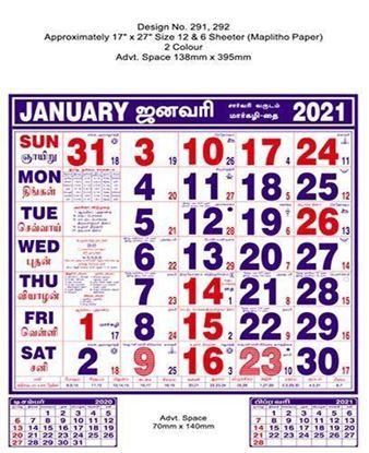 P292 Tamil(F&B) Monthly Calendar Print 2021