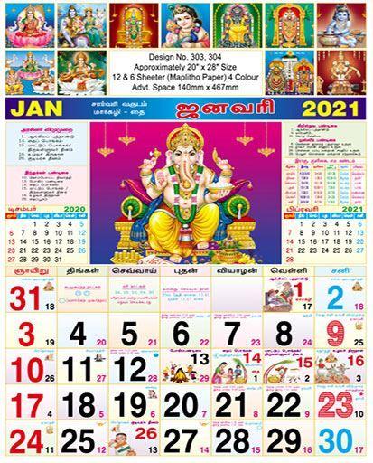 P303 Tamil Gods Monthly Calendar Print 2021