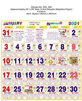P305 Tamil Monthly Calendar Print 2021