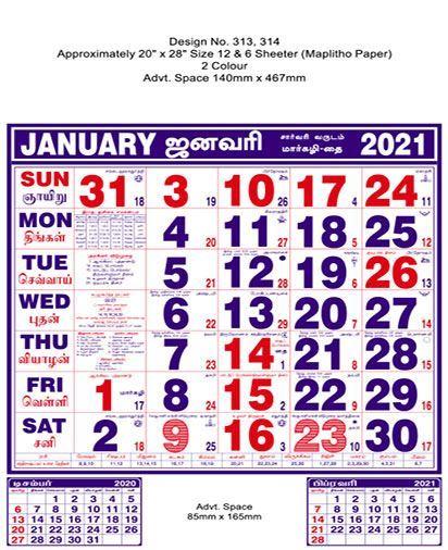 P313 Tamil Monthly Calendar Print 2021