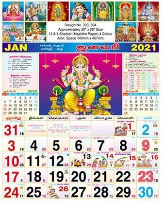 P304 Tamil Gods(F&B) Monthly Calendar Print 2021