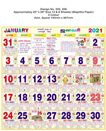 "P306 Tamil (F&B) - 20x30"" 6 Sheeter Monthly Calendar ..."