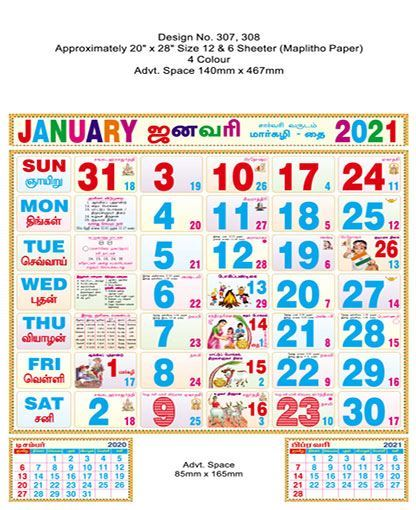 P308 Tamil (F&B) Monthly Calendar Print 2021