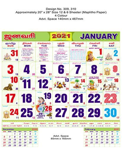 P310 Tamil (F&B) Monthly Calendar Print 2021