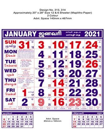 P314 Tamil(F&B) Monthly Calendar Print 2021