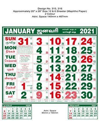 P316 Tamil(F&B) Monthly Calendar Print 2021