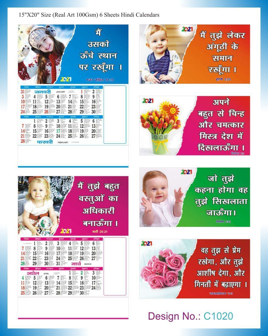 C1020 6 Sheeter Hindi Christian Calendars printing 2021