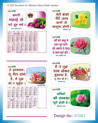 C1021 6 Sheeter Hindi Christian Calendars printing 2021