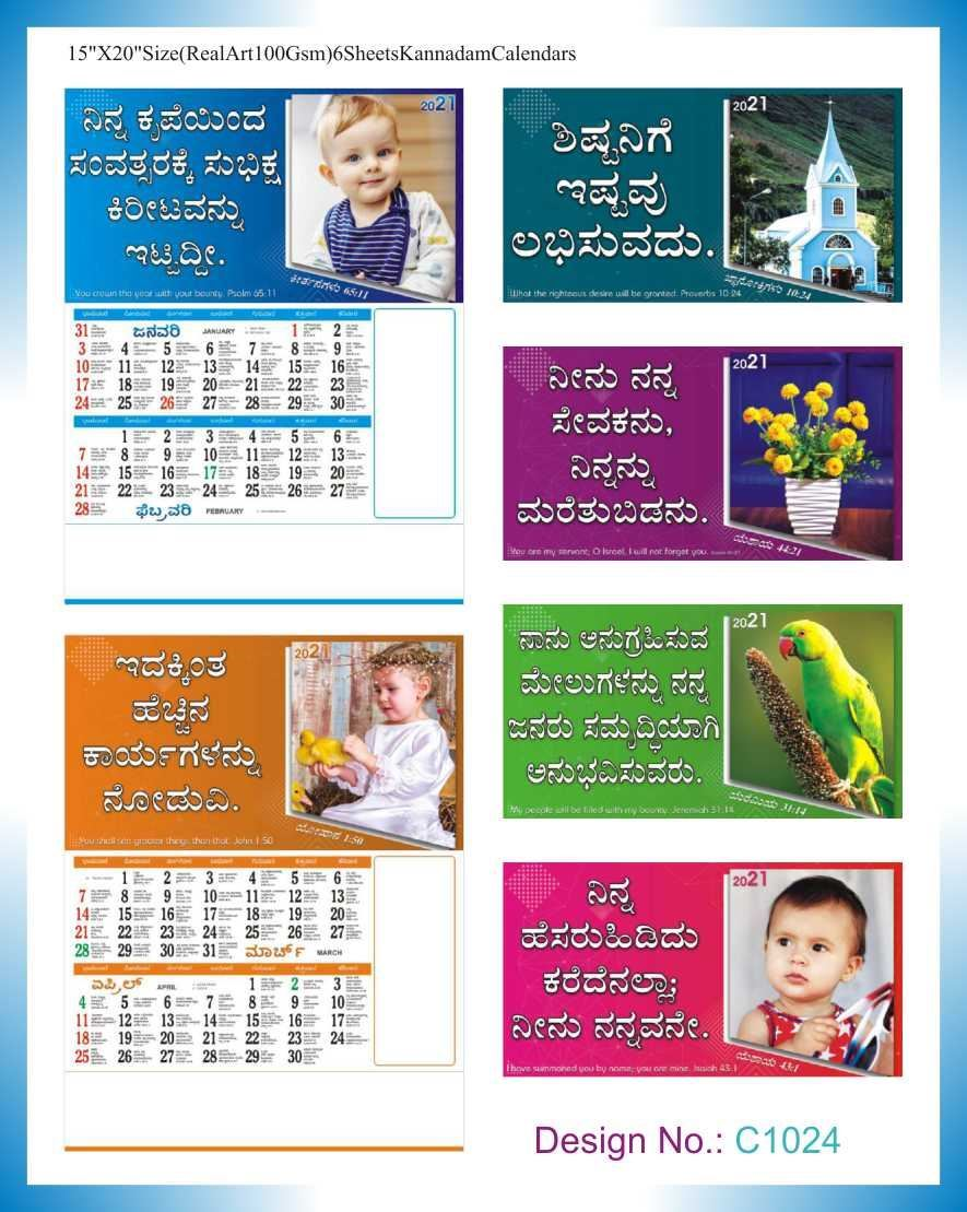 C1024 6 Sheeter Kannadam Christian Calendars printing 2021