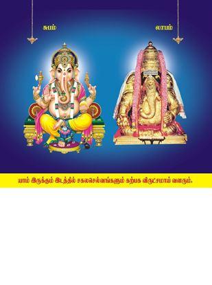 v701 Raja & Pillaiyarpatti Ganesh