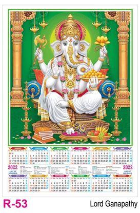 R53 Lord Ganapathy Plastic Calendar Print 2022