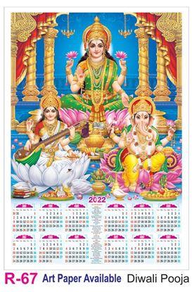 R67 Diwali Pooja Plastic Calendar Print 2022