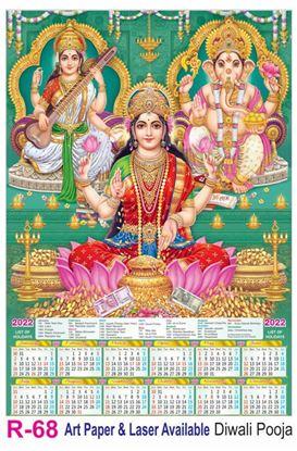 R68 Diwali Pooja Plastic Calendar Print 2022