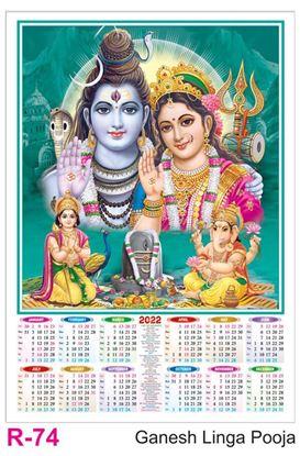R74 Ganesh linga Pooja Plastic Calendar Print 2022