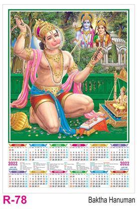 R78 Baktha Hanuman Plastic Calendar Print 2022