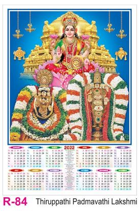 R84 Thirupathi Padmavathi Lakshmi Plastic Calendar Print 2022