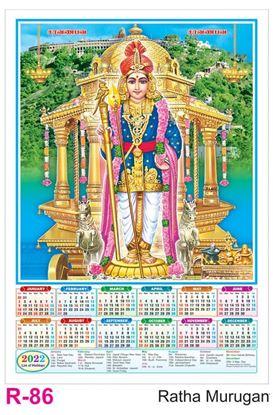 R86 Ratha Murugan Plastic Calendar Print 2022