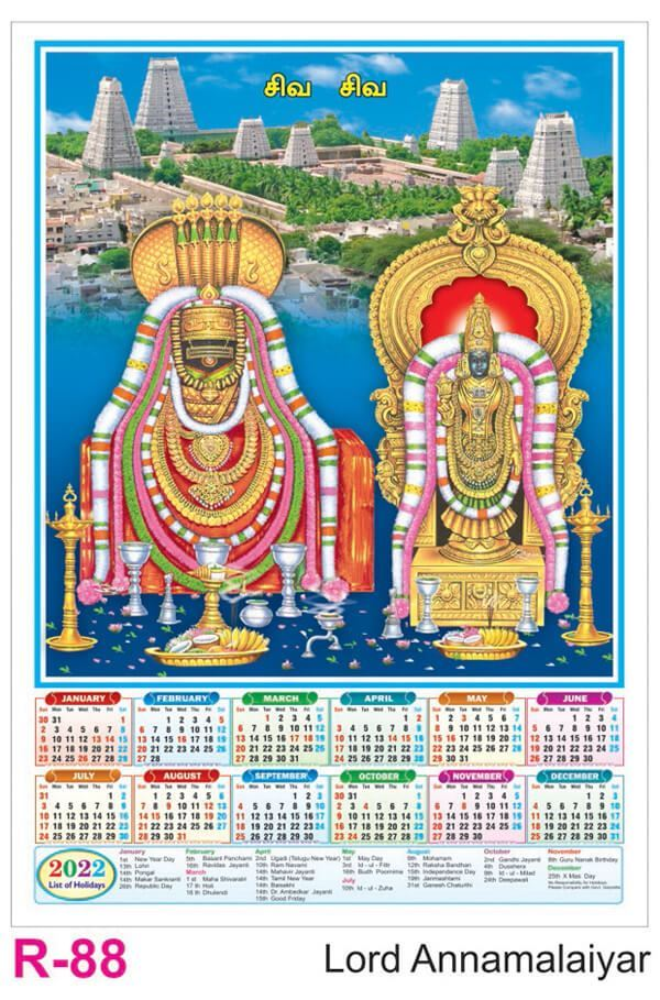R88 Lord Annamalaiyar Plastic Calendar Print 2022