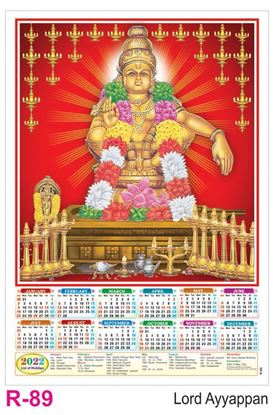 R89 Lord Ayyappan Plastic Calendar Print 2022