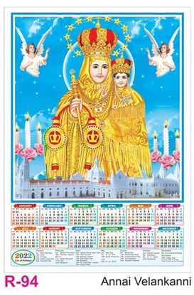 R94 Annai Valankanni Plastic Calendar Print 2022