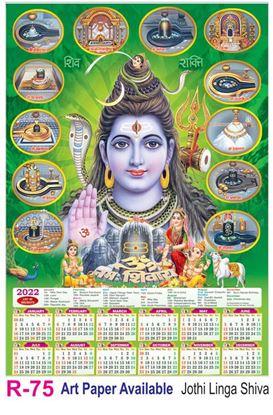 R75 Jothi Linga Shiva Plastic Calendar Print 2022