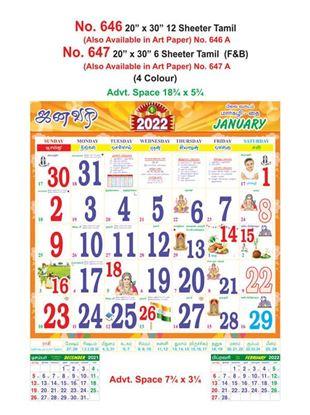 R646 Tamil  Monthly Calendar Print 2022